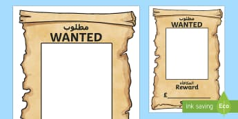 Wanted Poster Arabic/English - Wanted Poster  - Police Station Role Play, police, policeman, police station resources, policewoman,
