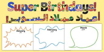 Superhero Themed Birthday Display Pack Arabic Translation - arabic, Signs and Labels, birthdays, birthday, superheroes, action, comic