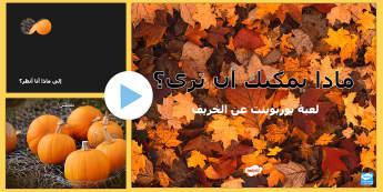 لعبة بوربوينت الخريف   ماذا يمكنني أن أرى؟ - الخريف، خريف، فصل الخريف، المواسم، فصول السنة، بوربوي