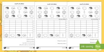 نشاط مخطط بياني الخريف  - الخريف، رسمك بياني، مخطط بياني، ورقة عمل، نشاط، عربي، A