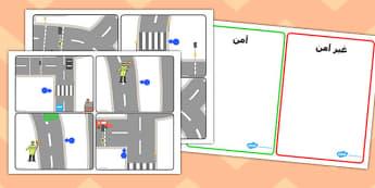 بطاقات فرز عبور الطريق- الاسلامة علىى الطريق، ارشادات السلامة