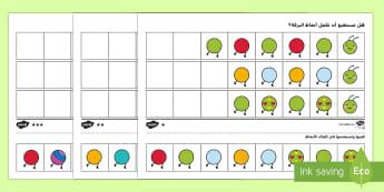 نشاط متمايز إكمال نمط اليرقة  - اليرقة، النمط، الأنماط، إكمال الأنماط، عربي، حساب، ري