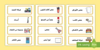 مجموعة من المفردات المتعلقة بالمدرسة معرفقة بالمحددات - مجموعة رائعة مساعدة الطلاب  تطوير مهارات القراءة  الفه