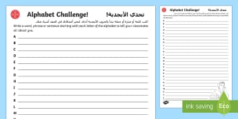 Middle East All About Me Alphabet Writing Activity Sheet Arabic/English - worksheet, writing, New Class, New School, Introduction, Team Building, UAE, Middle East.