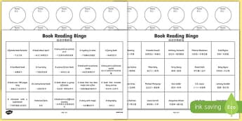 Book Reading Bingo Activity Sheets Mandarin Chinese Translation - mandarin chinese, book, reading, read, bingo, activity, worksheet