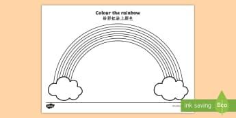 Colour the Rainbow Activity Sheet English/Mandarin Chinese - Colour the Rainbow Worksheet - Rainbow colouring sheet, colouring sheet, colour, seasons, rainbow, n