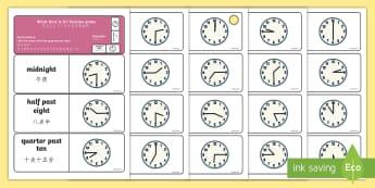 Telling the Time Dominoes English/Mandarin Chinese - Telling the Time Dominoes - telling the time, dominoes, activity, game, domino, tell, time, telling