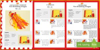 Fire Breathing Dragon Craft Instructions English/Mandarin Chinese - zog, dragon, fire, craft, EAL, Mandarin Chinese