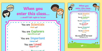 When You Enter This Class Poster Arabic Translation