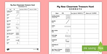 My New Classroom Scavenger Hunt - English/Mandarin Chinese - My New Classroom Treasure Hunt - new classroom, treasure hunt, EAL
