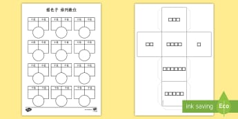 数字迷宫练习 - 数位,排列数位,个位,十位,数字,数学