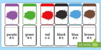 Colour Matching Flashcards English/Mandarin Chinese - colour, matching, flashcards, match, flashards, mathching, flascards, EAL