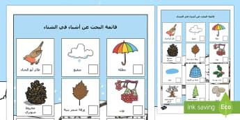 قائمة بحث عن أشياء في الشتاء - الشتاء، فصل الشتاء، فصول السنة، عربي، البحث عن الأشياء