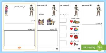 كتيب كل شيء عني  - معلومات عني، كل شيء عني، كتيب، كتابة، أورقا عمل,Arabic