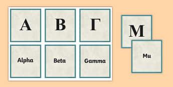 Ancient Greece Alphabet Matching Activity - matching, activity