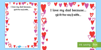 Father's Day I Love My Dad Because... Writing Activity Sheet English/Hindi - Father's Day I Love My Dad Because... Full Page Borders - fathers day, pageborders, boardered paper