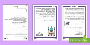 أوراق الغهم والقراءة حول رمضان  متمايز  -  معلومات وحقائق حول رمضان بمستويات متمايزة وهو ايضا مر