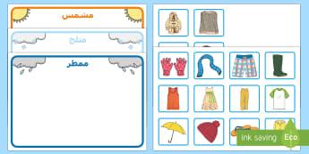 نشاط فرز صور خاصة بالطقس - الطقس، عربي، فرز الصور، نشاط، الفصور ، الملابس، Arabic,Arabi