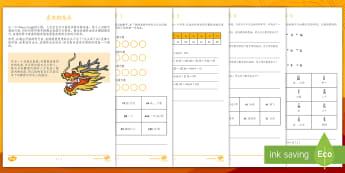 KS2 Chinese New Year Mystery Game - 中国新年,数学计算,推理游戏