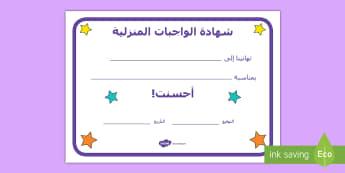 شهادة الواجبات المنزلية قياس أي5 - مكافأة، المذاكرة المنزلية، تهانينا، أحسنت، هدية,Arabic