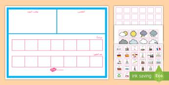 ملصق عرض الجدول البصري اليومي  - ملصق عرض وجدول زمني و بصري يومي  - عرض، الجدول الزمني، ي