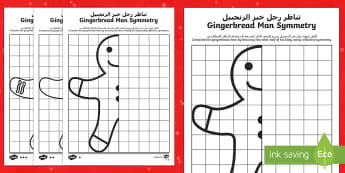 Gingerbread Man Symmetry Differentiated Activity Sheets Arabic/English - Christmas N.I. shape, symmetry, gingerbread man, reflective, line of symmetry, symmetrical design, s