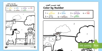 Farm Colour by Numbers Arabic/English - Farm Colour by Numbers - colouring, colouring activities, count, numbes, colering, colourby numbers,