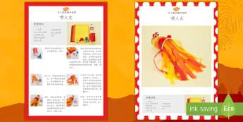 喷火龙手工制作说明 - 喷火龙,中国新年,节日,庆典,手工制作,手工