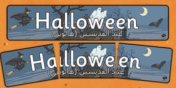 Halloween Display Banner Arabic Translation - arabic, halloween, display, banner, hallowe'en