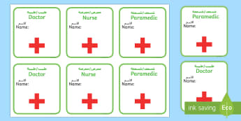 Hospital ID Badges Arabic/English  - Hospital, Role Play, hospital resources, name badges, EAL