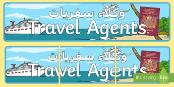 Travel Agents Display Banner Arabic/English - holiday, travel,  Display, Posters, Freize, holidays, agent, booking, plane, flight, hotel, abnner,