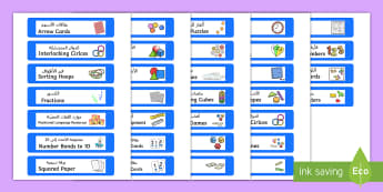 Maths Area Gratnells Tray Labels Arabic/English  - EAL, maths resource labels, Label template, Resource Label, Drawer Labels