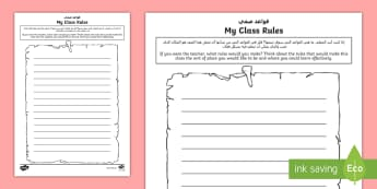 Year 3 My Class Rules! Activity Sheet Arabic/English - first week back, new school year, new class activities, KS2, rules, worksheet, EAL, Arabic.,Arabic-t