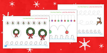 أوراق عمل عيد الميلاد للتحكم بقلم الرصاص - أوراق عمل، وسائل