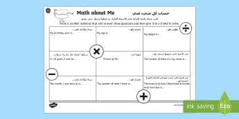 Middle East Maths about Me Activity Sheet Arabic/English - worksheet, numbers, counting, New Class, New School, Introduction, Team Building, UAE, Middle East.