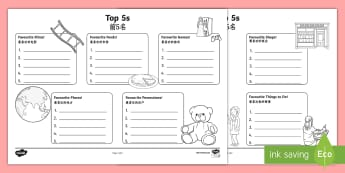 Top 5s Ranking Favourites Activity Sheet - English/Mandarin Chinese - Top 5s Ranking Favourites Activity Sheet - Ranking, favourites, new class, getting to know you, pref