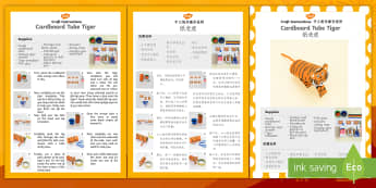 Cardboard Tube Tiger Craft Instructions English/Mandarin Chinese - Cardboard Tube Tiger Craft Instructions - craft, cardboard, tiger, instructions, EAL, Mandarin Chine
