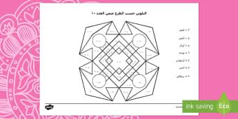 تلوين نقش رانجولي حسب الطرح ضمن العدد 10  - ديوالي، رانجولي، التلوين، تلوين، تلوين حسب العدد، الت