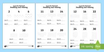 Doubling and Halving Activity Sheets Arabic/English - Doubling and Halving Worksheet - doubling, halving, worksheet, Multiply, half, double, doubbling, do