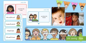 مجموعة موارد تفاعلية حول فهم المشاعر  - موارد تفاعلية، تعبير، مشاعر، عواطف، فهم المشاعر، تعزي