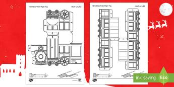 3D Christmas Train Paper Model Arabic/English  - 3d, christmas train, paper model, paper craft, display, EAL
