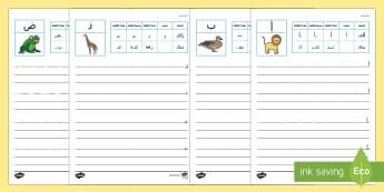أوراق عمل كتابة الحروف الهجائية - الكتابة، كتابة، الحروف، الهجاء، الأحرف، عربي، الحروف