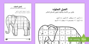 نشاط التلوين حسب العدد من خلال شخصيّة الفيل إليمر  - نشاط مسلّي، تطوير فهم الأعداد والألوان، إليمر، قصّة، ا