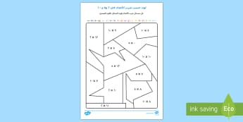 التلوين حسب ضرب الأعداد 2 و 5 و10  - ألوان، ضرب الأعداد، ، الضرب، حساب، رياضيات، تلوين، عرب