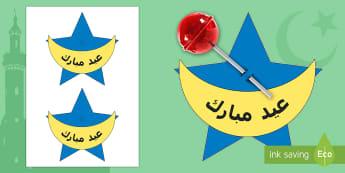 مصاصة هدية للعيد - عيد الفطر، عيد الأضحى، عيد مبارك، تهنئة، نشاط,Arabic