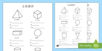 常见立体图形基本性质 - 常见立体图形基本性质练习