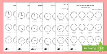 نشاط  متمايز عن الإخبار عن الوقت - كم الساعة، كم الوقت، الإخبار عن الوقت، متمايز، قراءة ا