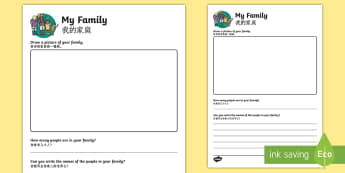 All About My Family Activity Sheet - English/Mandarin Chinese - Ourselves, me, myself, family, families, people, drawing, writing, worksheet, names, all about me, a