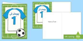 بطاقة كرة القدم للتهنئة بعيد الأب  - عيد الأب، الأباء، اب، الأب، بطاقات تهنئة، الأسرة، عربي