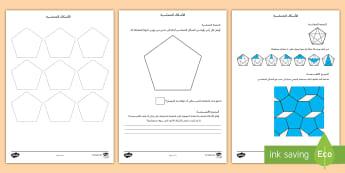 ورقة نشاط التحقيق بإستخدام الرياضيات عن الشكل الخماسي - لخماسي، المضلع، تسلسل، نمط، تحقيق، ترصيف، ورقة عمل,Arabic